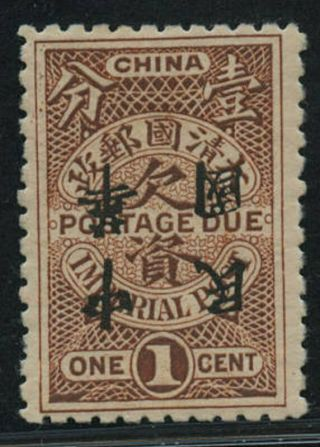 China 1912 Waterlow Surcharge Inverted Roc Postage Due 1c ; Vf Lh