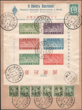 "China,  1943.  Cover Chan Ms1,  "" Inverted "" Surcharge Russian Philatelic,  Shanghai"
