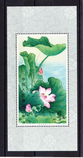 Prc China 1980 Lotus Flower Never Hinged S/s (t54m) In