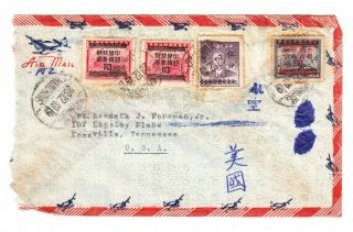 ERROR CHINA to USA POW 1949 中國 中文 CANCEL POSTMARK COVER ENVELOPE SILVER YUAN 2
