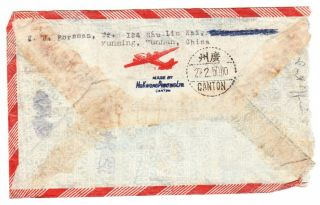ERROR CHINA to USA POW 1949 中國 中文 CANCEL POSTMARK COVER ENVELOPE SILVER YUAN 3