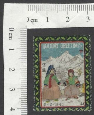 Korea 1940 - 1 Christmas Seal - Withdrawn Issue Without Gate