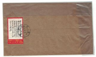 China Culture Revolution Period Cover To Nanjing Bearing W7 Stamp