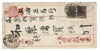 Russia China 1923 Far Eastern Republic,  Special Chinese Mail Cover To Shanghai