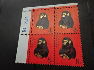 Pr China 1986 Monkey Stamp T46 Blk Of 4 With Number Margin