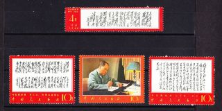 China Prc W7 Poems Of Chairman Mao Mnh Extra Fine Perfect Og