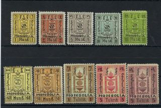 Mongolia 1926 State Emblem Set Of 10 Hinged But 40m