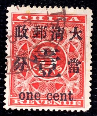 China Red Revenue Stamps Sc 78 1c On 3c Fresh