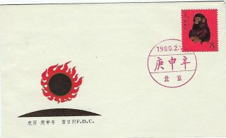 China Prc 1980 Year Of The Monkey Illustrated First Day Cover