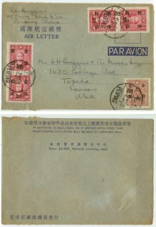Dec 17 1948 Peiping China Inflation Air Letter Cover - Alice Huggins Missionary