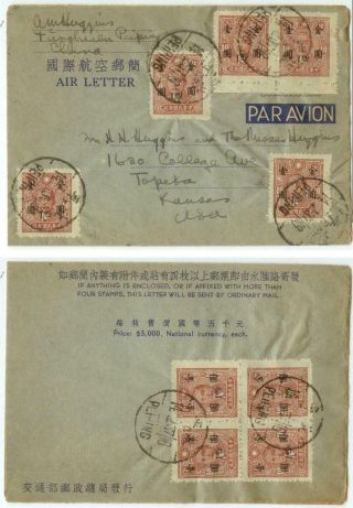 Dec 14 1948 Peiping China Inflation Air Letter Cover - Alice Huggins Missionary
