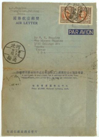 Oct 23 1948 Peiping China Inflation Air Letter Cover - Alice Huggins Missionary