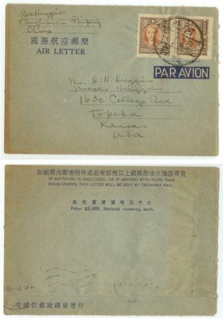 Oct 16 1948 Peiping China Inflation Air Letter Cover - Alice Huggins Missionary