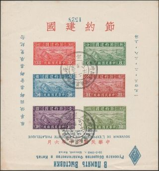 China,  1943.  Russian Philatelic Show,  Souvenir Sheet Inverted Ms1,