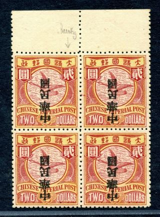 1912 Roc Ovpt Inverted On Flying Geese W/retouched Two Block Of 4 Mnh Chan165b,  C