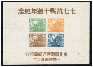 China North East Liberated Area S/s Miniature Sheet Chan Ne68m Faulty