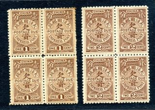 1911 Postage Due 1&2 Cents Block Of 4 Never Hinged Chan D15/16