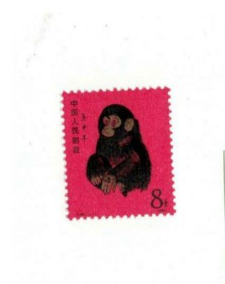 Prc China Very Lh Sc 1586 Monkey Year