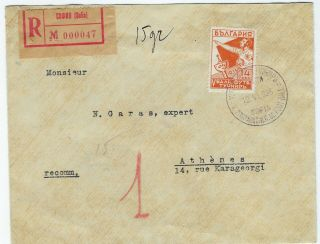 Bulgaria 1935 Registered Cover Sofia To Athens With 14l Balkan Football