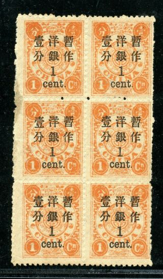 1897 Dowager Surcharge 1ct On 1cd 1st Print Block Of 6 Never Hinged Chan 66