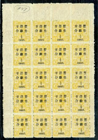 1897 Dowager Surcharge 1/2ct On 3cds Block Of 20 Never Hinged Chan 56,  56i
