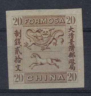Taiwan Chinese Province 1888 Horse And Dragon 20c Brown Imperf Colour Trial