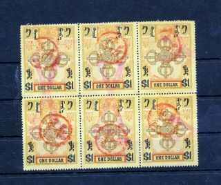 Mongolia 1926 High Value $1 Block Of Six Stamps (mt 459s