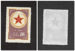 China Prc Sc M2,  Yang M2 Mnh No Gum As Issued Well Centered