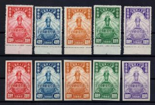 China North 1949 Liberated Area Compl.  Sets Imperf. ,  Perf.  Yang Nc370 - Nc380 Mnh