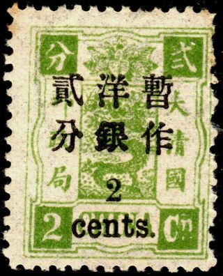 Imperial China 1897 Small Fig.  Surch On Dowager 2c/2ca Fine Um/mnh