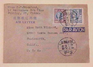China Inflation Air Letter 250,  000.  00 Peiping Local Cancel 1948 Aug 12 757