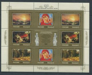 1470.  Russia.  2001.  100 Years Of The State Russian Museum.  Art.  Painting.  Mnh.