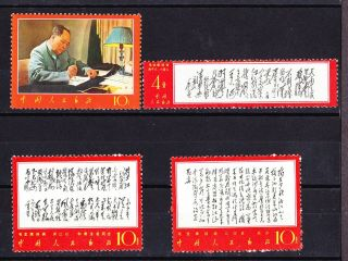 China Prc W7 Poems Of Chairman Mao Mnh Extra Fine