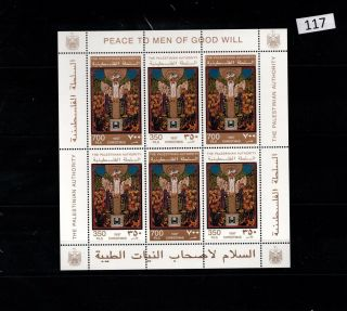 // Palestine - Mnh - Art - Painting - Christmas 1997 - Religy