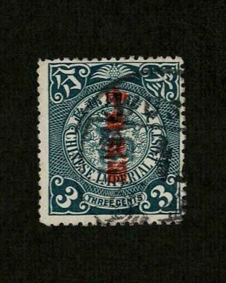 China 1912 Sc 149 - 3¢ Coiled/coiling Dragon - Red Overprint 3c Stamp