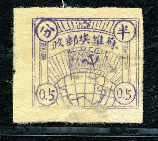 1930 Liberated Areas Soviet Posts 1/2ct Yang Sp1 Great Forgery