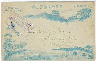 China Chunking Local Post 1895 2ca Stationery Card To Shanghai
