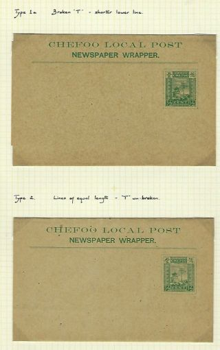 China Chefoo 1894 - 95 accumulation of mostly stationery 4