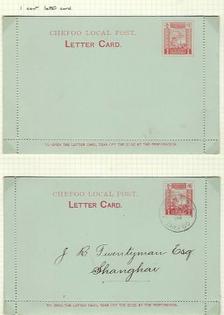 China Chefoo 1894 - 95 accumulation of mostly stationery 6