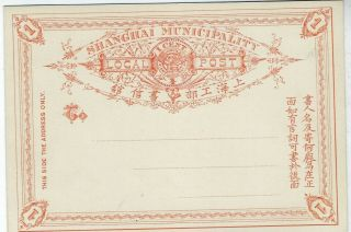China Shanghai Local Post 1893 Large Pattern 1c Orange Colour Essay