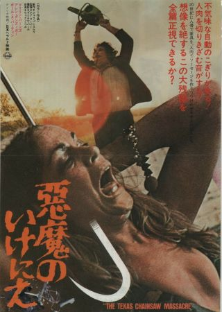 The Texas Chainsaw Massacre 1974 Horror Japan Chirashi Movie Flyer Fair
