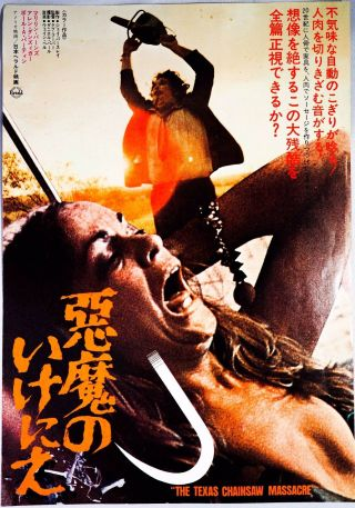 The Texas Chainsaw Massacre 1974 Horror Japan Chirashi Mini Movie Poster B5