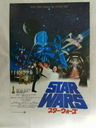 Star Wars Vintage Movie Poster 1977 Japan Rare