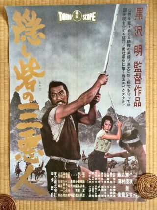 Toshiro Mifune Hidden Fortress 2007 Dvd Japanese Movie Poster Japan