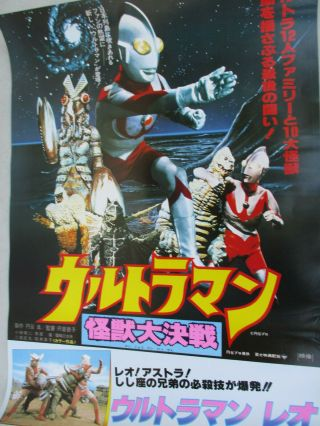Ultraman Japanese Poster Godzilla Vintage Movie Poster Colorful Funky