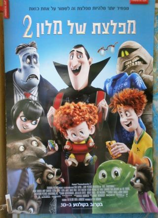 Hotel Transylvania 2 Movie Hebrew Rolled Poster 26.  5 X 38.  5 Israel 2015 1